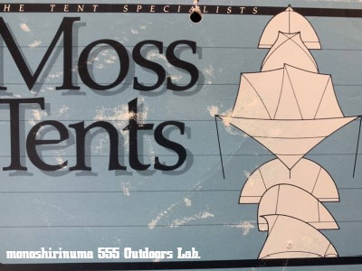 MOSS Tent Works sydney 1970s  モノシリ沼 555nat.com 温故知新 モス・テントワークス「シドニー」テント 16