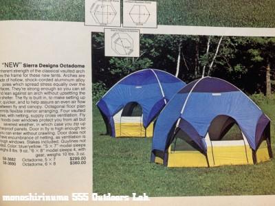 シエラデザイン オクタドーム Sierra designs Octadome 1970年代 Tent モノシリ沼 555nat.com 温故知新