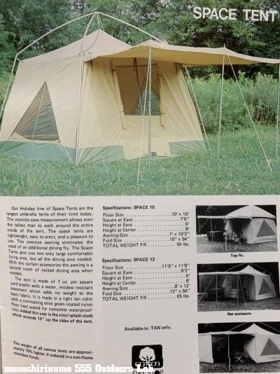 ヨーレカ・スペース2テント モノシリ沼 555nat.com 温故知新 eureka space 2 tent 04