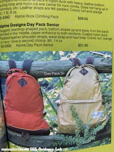 Alpine Designs Day Pack 1970s モノシリ沼 555nat.com 温故知新 名門アルパインデザインのアタックザック 27 Sierra Designs Day Tripper 30