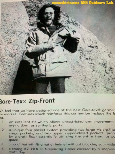 BANANA EQUIPMENT バナナエキップメントがGore-Tex ゴアテックスを最初に使ったメーカーだったのか・・・(22)