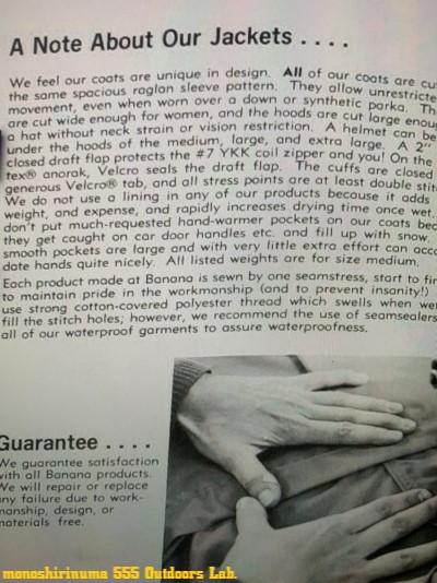 BANANA EQUIPMENT バナナエキップメントがGore-Tex ゴアテックスを最初に使ったメーカーだったのか・・・(23)