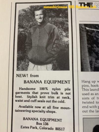 BANANA EQUIPMENT バナナエキップメントがGore-Tex ゴアテックスを最初に使ったメーカーだったのか・・・(26)