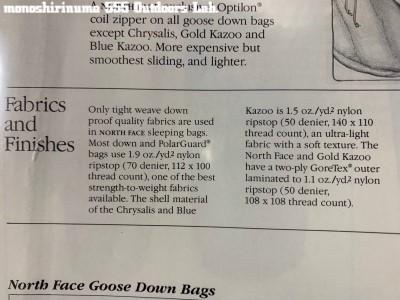 The North Face Gore-Tex Sleeping Bag モノシリ沼 555nat.com 温故知新 GOLD KAZOO 18