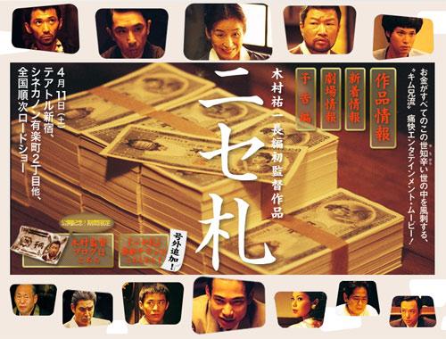 映画『ニセ札』