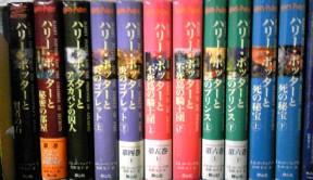 ハリポタ1巻〜7巻