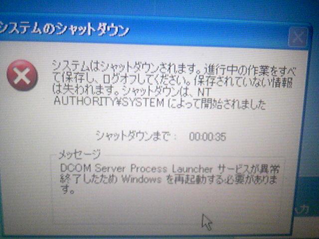 DCOM Service Process Launcher サービスが異常終了したため Windows を再起動するとの事