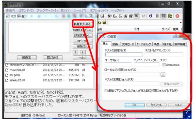 FFFTP 設定