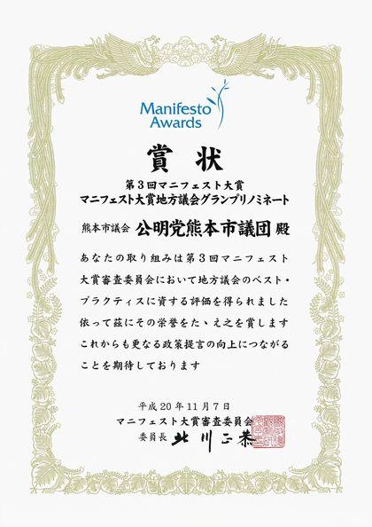 20081110_賞状