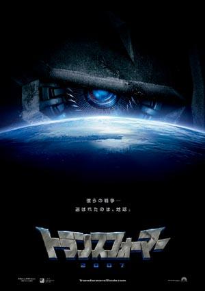 おすすめ映画批評 トランスフォーマー Transformers