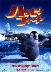 おすすめ映画批評 ハッピーフィート Happy feet