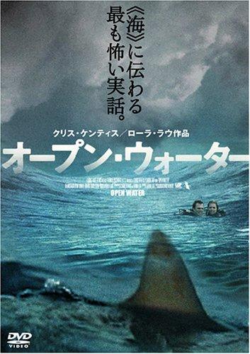 おすすめ映画批評 オープンウォーター Open water