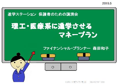 2015理工医療系表紙.png
