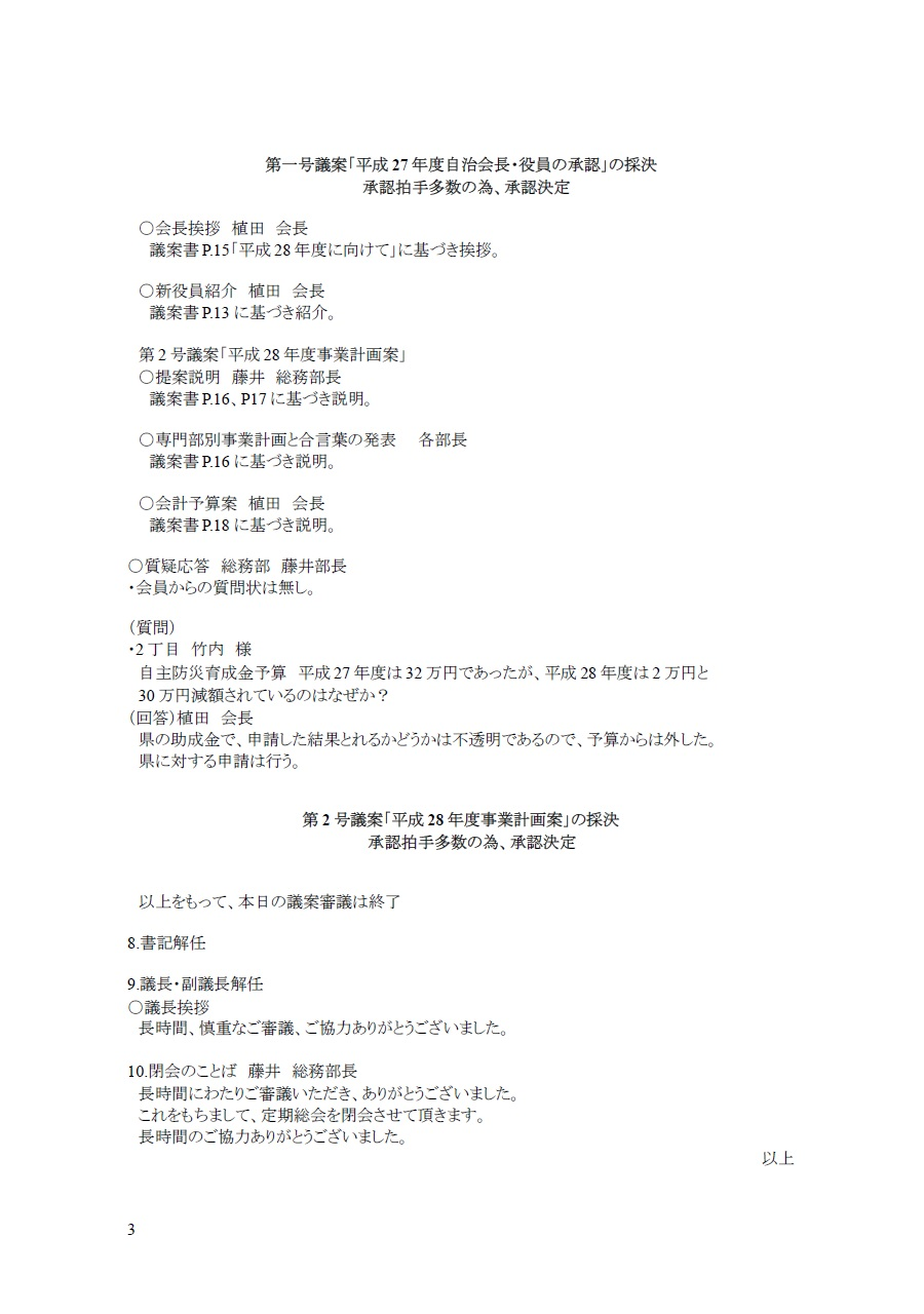 平成28年度定期総会議事録3.jpg