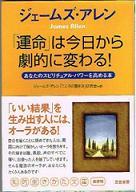 ジェームス・アレン著 『「運命」は今日から劇的に変わる! あなたのスピリチャル・パワーを高める本』