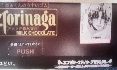 ゴ…いや、チョコです。