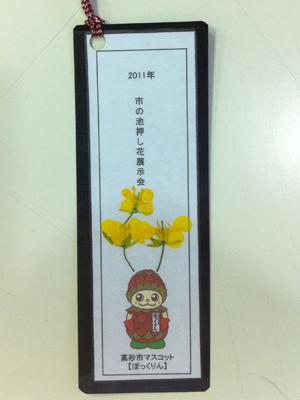 押し花展2