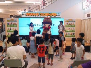 第1回ゆるキャラフェスティバルin香川1
