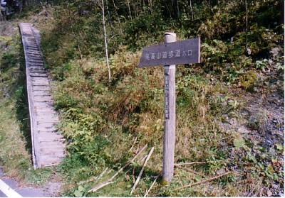 ハイランドしらびそ_尾高山登山コース1