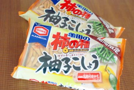 柿の種〜柚子こしょう〜
