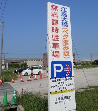 2014 鳥取(境港)