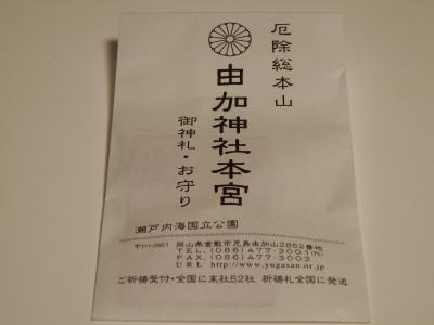 2015-1-3由加山