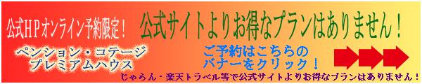 ペンション赤いりぼんんおオンライン予約