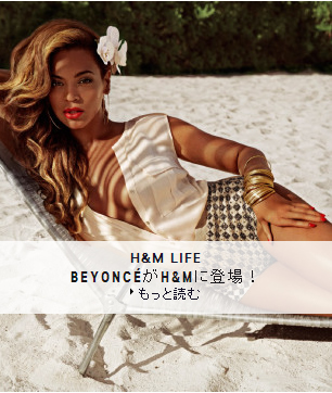 ビヨンセのH&M広告