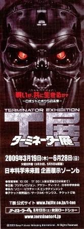 T展-ターミネーター展Terminator Exhibition