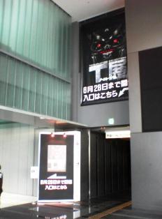 ターミネーター展入口