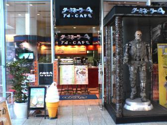 Terminator4 Cafe 入口