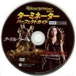 サラ・コナー・クロニクルズ 未公開 DVD 動画