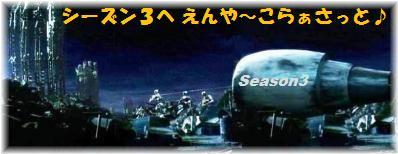 ターミネーター サード シーズン3