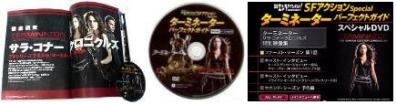 Terminator Sarah Connor Chronicles Perfect Guide Book 解説 無料動画 付