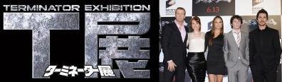 Terminator Exhibition Expo ターミネーター展