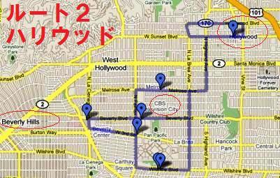 ハリウッド ビルボード ルート2 ターミネーター T.S.C.C.