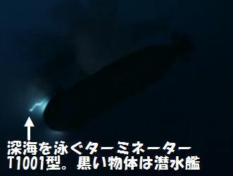 深海ターミネーターT-1000リキッドメタル