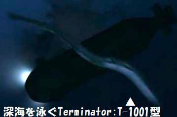 ターミネーターサラコナー・クロニクルズ潜水艦
