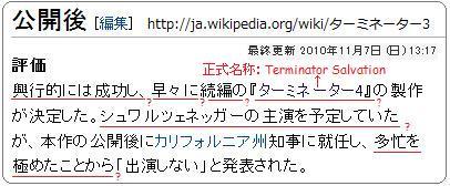 WIKIPEDIA 日本語 ターミネーター3