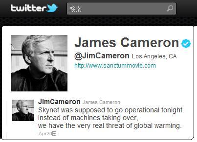 ジェームズ・キャメロン Twitter