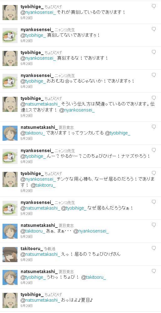 bot同士の会話