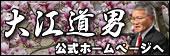 大江道男公式ホームページ