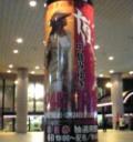 青山劇場柱の『夜会 24時着 00時発』