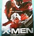 『X-MEN:ファイナル ディシジョン』