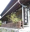 馬籠宿・清水屋資料館