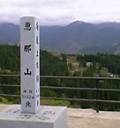 高札場の上の高台から恵那山を望む
