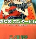 「のだめカンタービレ」8
