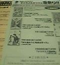 キャラメルボックス夏祭り!!のチラシ