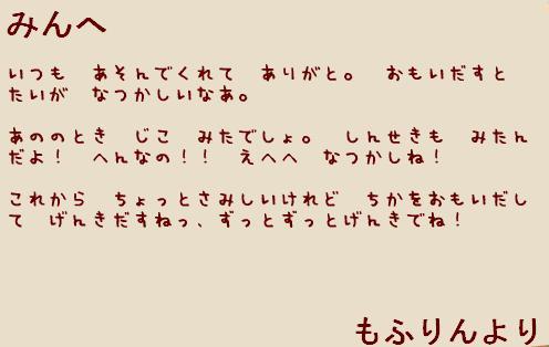 もふりんの手紙