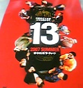 『オーシャンズ13』